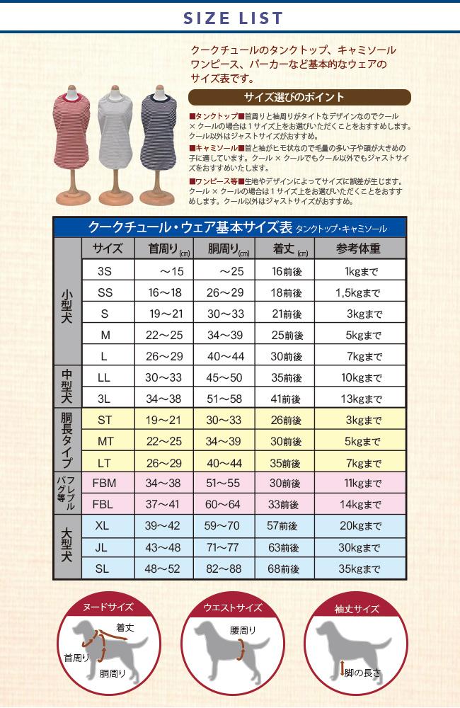 2016秋冬基本サイズ表