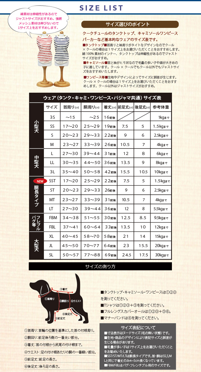 2017クール基本サイズ表(体重訂正済み)